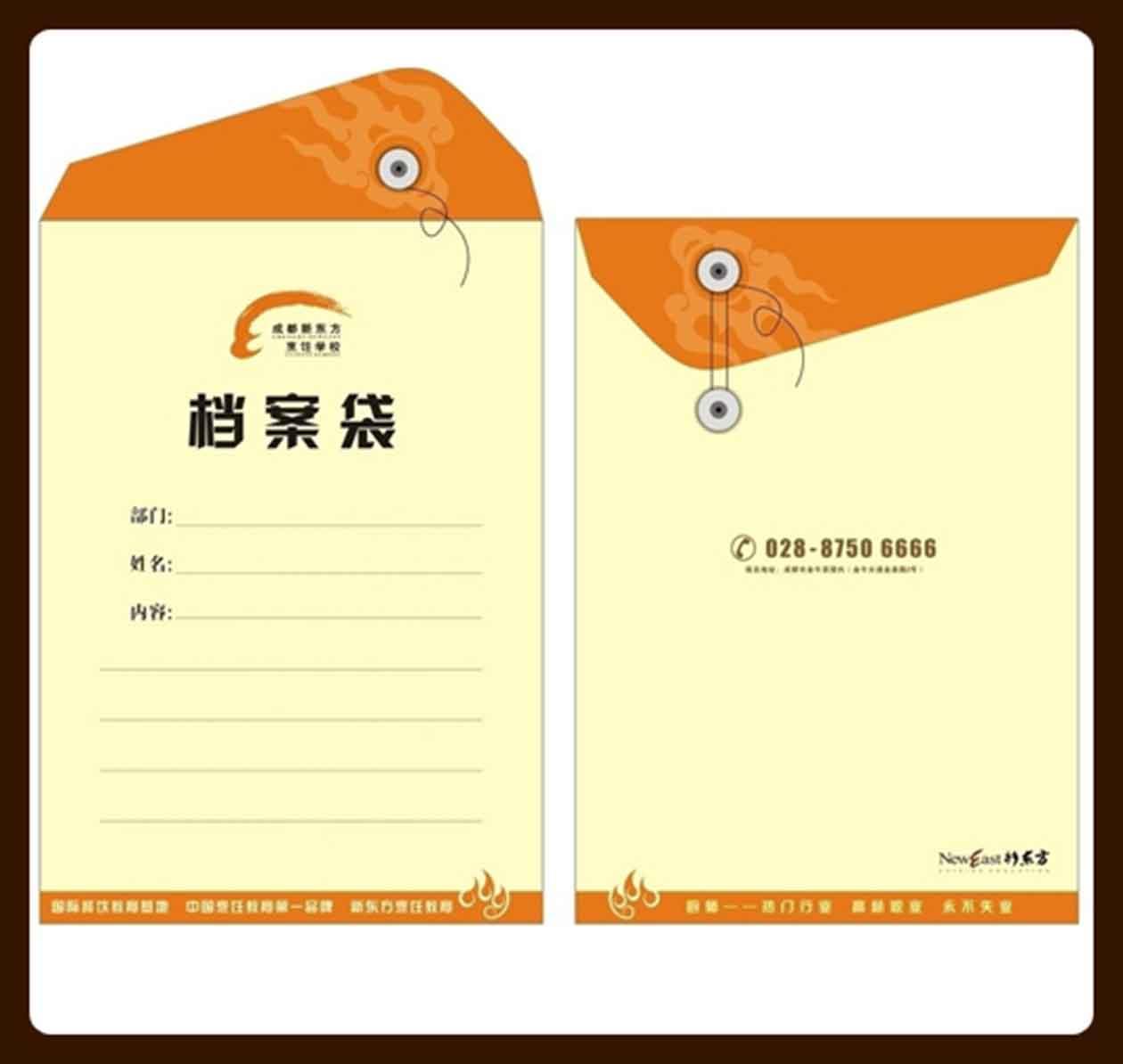 廊坊雷火平台信纸/信封